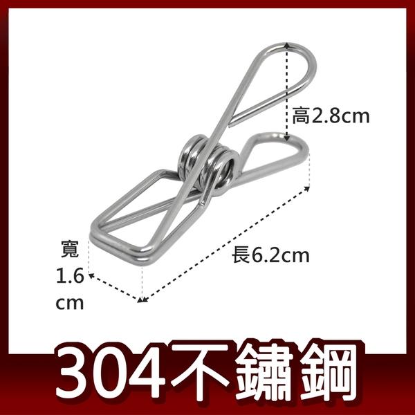 阿仁304不鏽鋼衣夾 晾衣夾 曬衣夾 封口夾 夾子 台灣製造 一體成型