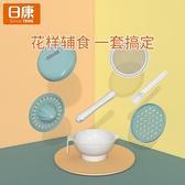 日康寶寶輔食研磨器 嬰兒食物研磨碗兒童輔食碗餐具套裝用品 7件 幸福第一站