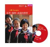 (二手書)學習,動起來(2)上海:思考、提問、表達的學習