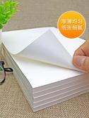 500張實惠裝速寫草稿紙
