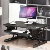 折疊桌 站立筆記本台式折疊電腦桌辦公桌上家具可升降桌移動站著工作台 古梵希igo