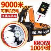 led頭燈強光充電超亮3000米頭戴式手電筒礦燈夜釣防水氙氣燈高亮  享購
