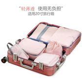 旅行收納袋套裝行李箱分裝袋衣物收納袋整理袋內衣包旅游收納