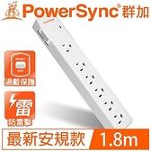 PowerSync群加 1開6插防雷擊雙色延長線1.8M 6呎 TPS316GN9018