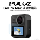 PULUZ 胖牛 PU441 GoPro Max 玻璃保貼 保護膜 防刮 高透光 副廠配件【可刷卡】薪創數位