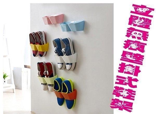 立體無痕壁掛式鞋架 節省空間收納 牆壁黏貼式鞋掛 壁掛鞋子收納架 拖鞋架 晾鞋架 壁掛式立體鞋