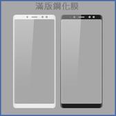 三星 A8+2018 A82018 A6+ 滿版鋼化膜 玻璃貼 保護貼 滿版玻璃貼