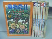 【書寶二手書T5/兒童文學_OKR】動物農莊_傲慢與偏見_海倫凱勒傳_柳林中的風聲等_共7本合售