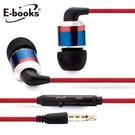E-books S26 線控接聽鋁製入耳式耳機 2.2x1.3x2.7cm