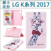 LG K10 K8 2017 繽紛彩繪系列 皮套 手機皮套 內軟殼 插卡 左右翻 磁扣 彩繪皮套 保護套