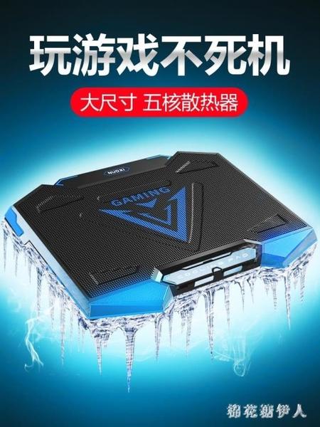 筆電散熱器游戲本15.6英寸電腦排風扇17.3底座板水冷靜音支架1PH4230【棉花糖伊人】