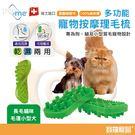 瑞士PET+ME多功能寵物按摩梳(綠)小型長毛犬.貓(12*6*2.5cm)【寶羅寵品】