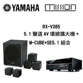 YAMAHA 山葉 RX-V385 環繞擴大機 + Mission M-CUBE+SE 5.1聲道家庭劇院組合【公司貨保固+免運】