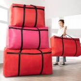 手提搬家行李蛇皮編織帆布超大容量袋子特大號收納神器加厚打包袋 安妮塔小鋪