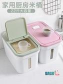 米桶裝米桶家用20 斤儲米箱防潮防蟲密封米罐米盒子米缸米面粉桶收納箱JY