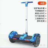 平衡車成年電動成人學生兒童滑板車兩輪小孩雙輪代步智能自平行車LXY3484【VIKI菈菈】