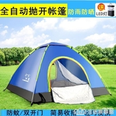 帳篷戶外3-4人全自動野營加厚防雨2雙人兒童室內野外露營情侶速開 NMS生活樂事館