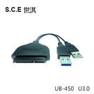 世淇 UB-450 USB轉SATA U...