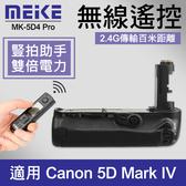 【公司貨一年保固】5D4 附遙控器 電池手把 美科 MK-5D4 同 Canon BG-E20 5D Mark IV