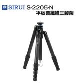 【EC數位】SIRUI 思銳 S-2205N 平板碳纖維三腳架 碳纖維腳架 可拆單腳架 S2205N