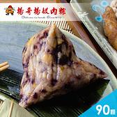 《好客-楊哥楊嫂肉粽》五穀粽(90顆/包)(免運商品)_A052022