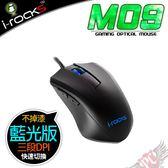 [ PC PARTY ] 艾芮克 i-Rocks M09 藍光版 電競光學滑鼠