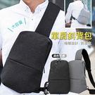 防潑水單肩斜背包 休閒包 休閒小包【DD0012】斜背包 收納包 後背包 男胸包