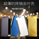 鏡面皮套SAMSUNG GALAXY Note4 Note5 手機皮套 手機殼