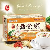 【京工】元氣蔬食粥(8入)~256g/盒~純素食