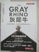 【書寶二手書T1/財經企管_HL7】灰犀牛:危機就在眼前,為何我們選擇視而不見?_米歇爾.渥克,
