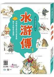 小學生優良讀物:水滸傳