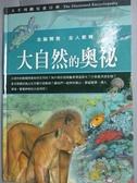 【書寶二手書T5/少年童書_WEL】大自然的奧祕