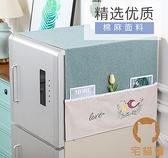 簡約冰箱巾單雙開門冰箱防塵罩蓋布多用蓋巾【宅貓醬】