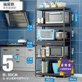 置物架 不銹鋼廚房置物架落地多層收納架架子黑色家用品儲物櫃T【快速出貨】