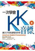 一次學會KK音標:融合字母拼讀雙效學習(32 K彩色軟精裝  1 MP3)