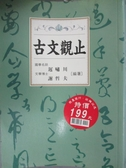 【書寶二手書T9/大學文學_YCE】古文觀止_遲嘯川,謝哲夫