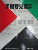 【書寶二手書T5/廣告_QDX】手繪麥克筆字_吳麗蓉