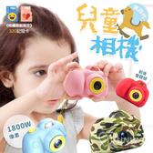 【兒童節禮物】送記憶卡 第四代 兒童迷你防摔相機 數位相機 前後雙鏡頭 迷你相機 玩具 BSMI認證