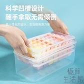 冰格速凍器凍冰製冰盒制作模具帶蓋冰箱【極簡生活】
