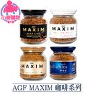 現貨 快速出貨【小麥購物】AGF Maxim 咖啡系列 箴言金 濃郁深煎 華麗香醇 摩卡 咖啡【A079】