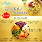 (團購)綜合野菜纖果脆片X8包(3種口味任選)_台灣製 天然蔬菜 水果 低溫真空乾燥
