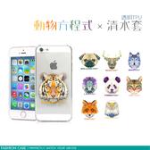 FEEL時尚 iPhone 4 4S 3D浮雕 可愛動物方程式 客製化 UV直噴 抗刮不掉色 TPU 彩繪軟殼 清水套 可訂製