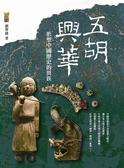 (二手書)五胡興華:形塑中國歷史的異族