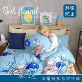 專櫃級法蘭絨床包組 加大6x6.2尺 DD龍【BE1102160】 兩用毯被套 纖細保暖 不掉毛 不掉色 BEST寢飾