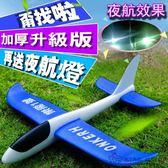 【當日出貨】 EPP 手機 36cm 特技戶外 兒童 手拋飛機 玩具 互動滑翔機 戶外 親子玩具 生日【A59】