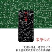 [C11 軟殼] Sugar 糖果 C11 手機殼 外殼 保護套 數學公式