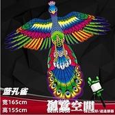 新款濰坊孔雀開屏風箏兒童成人中國風長尾鳥風箏微風易飛風箏線輪 NMS創意新品