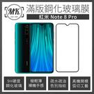 【小樺資訊】含稅【MK馬克】紅米 Note 8 Pro 全滿版9H鋼化玻璃保護貼 鋼化膜 玻璃貼