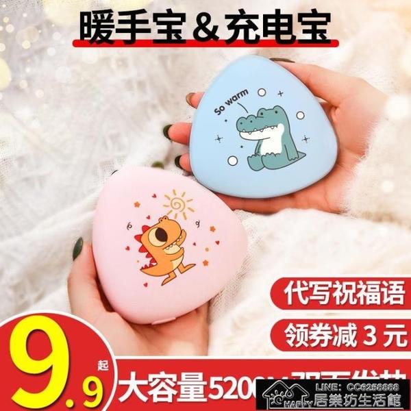 暖手寶 暖手寶充電寶可愛暖寶寶神器隨身便捷式防爆暖手蛋熱水袋宣研