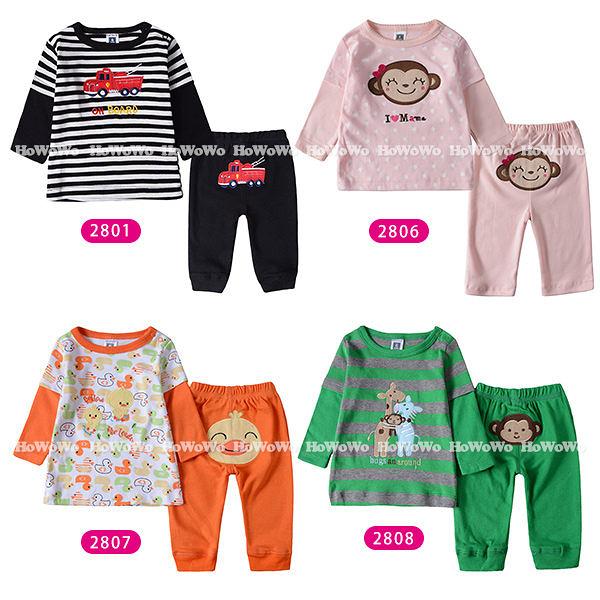 超低折扣NG商品~長袖套裝 肩開長袖上衣+造型長褲二件式套裝 LZ17801 好娃娃